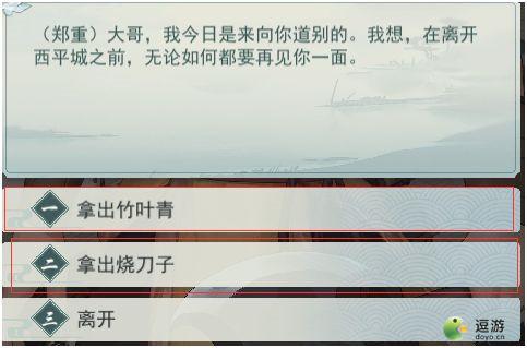 江湖悠悠侠道第二章2-10详细图文攻略