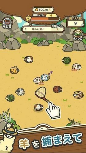 毛茸茸山羊牧场如何开发app应用