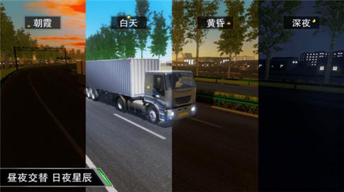 卡车之星app开发很难吗