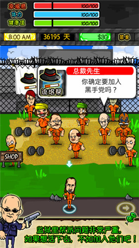 模拟监狱生活app原生开发公司