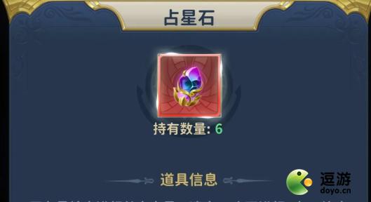 圣斗士星矢正义传说星轮占星玩法介绍