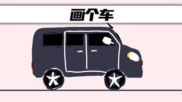 画个车安卓版