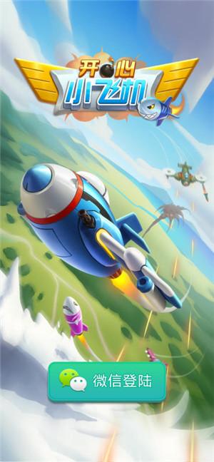 开心小飞机python开发app
