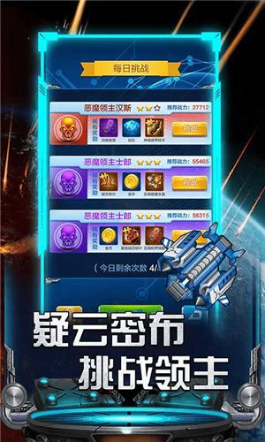 雷霆飞机大战游戏最新版