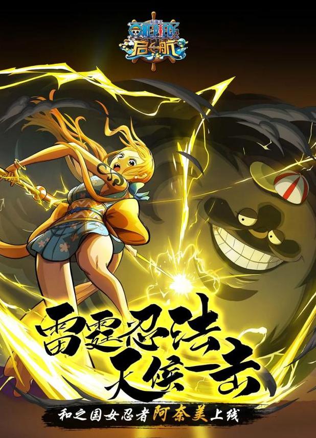 《航海王启航》和之国主题祭开启 新角色阿奈美参上!