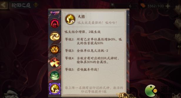 阴阳师轮回之庭印记及式神选择推荐