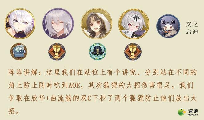 幻书启世录笔墨乾坤绝密任务通关阵容推荐