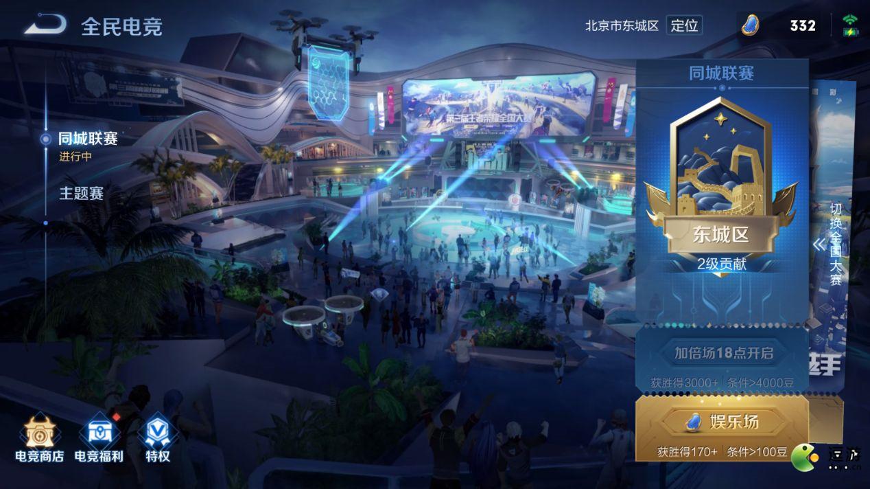 王者荣耀全民电竞同城联赛详细玩法分享