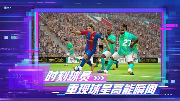 实况足球5.4.0网易版