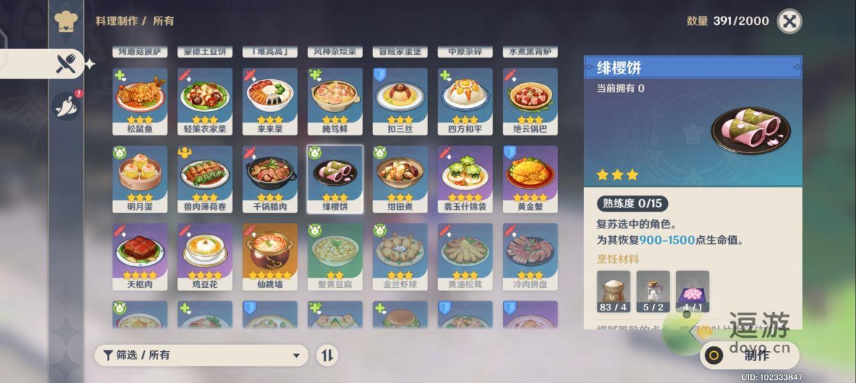原神绯樱饼食谱获取方法分享