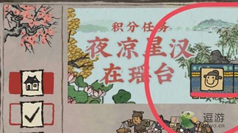 江南百景图去年夏日宝箱获取方法分享