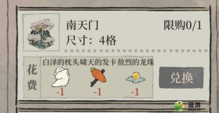 江南百景图啸天的发卡获取方式一览