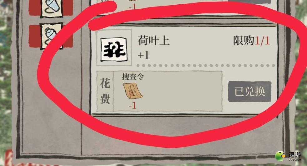 江南百景图搜查令第三天选择建议