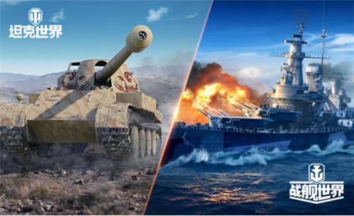 "ChinaJoy将在七月与《坦克世界》实现""千里姻缘一线牵"""