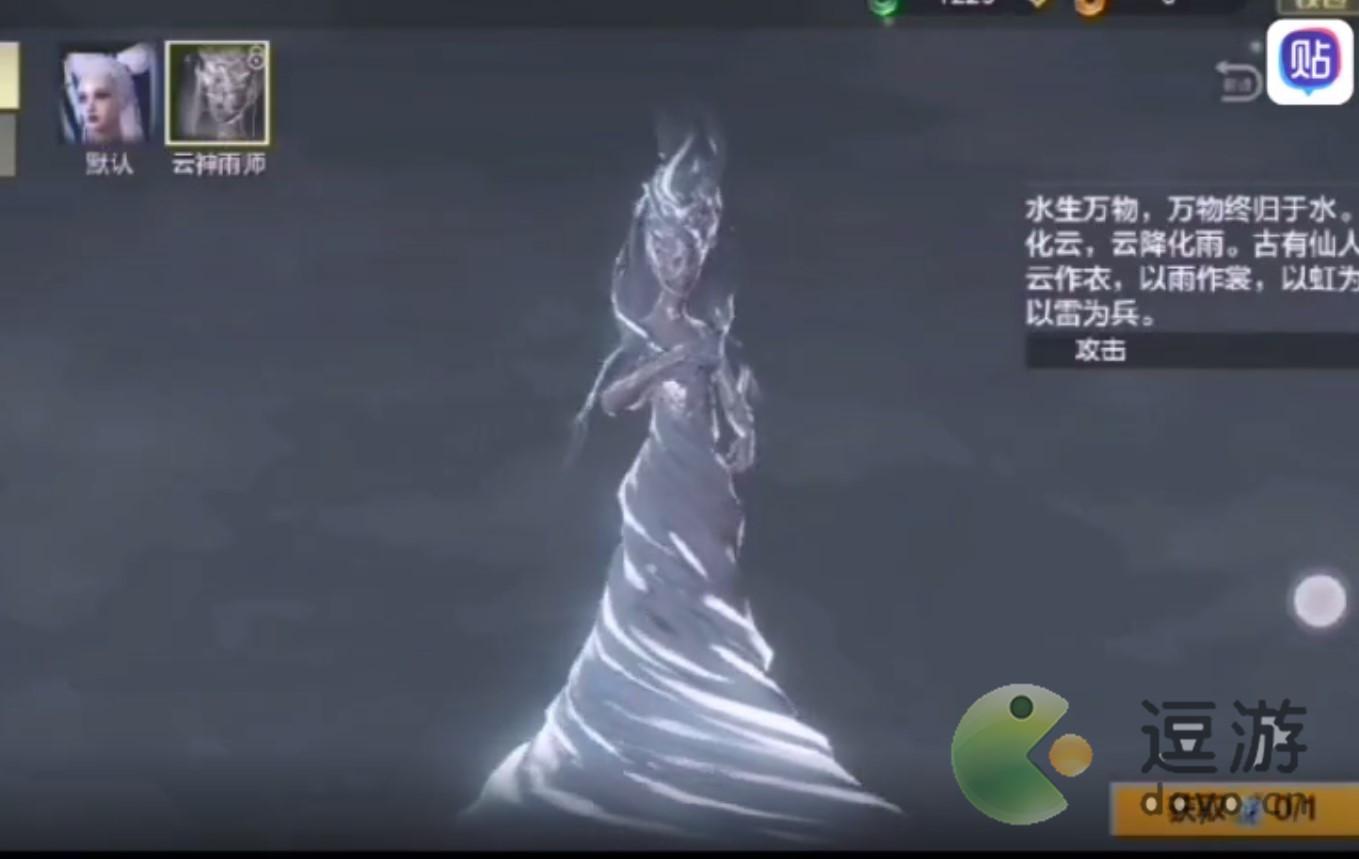 妄想山海驺吾白娘子新皮肤预览