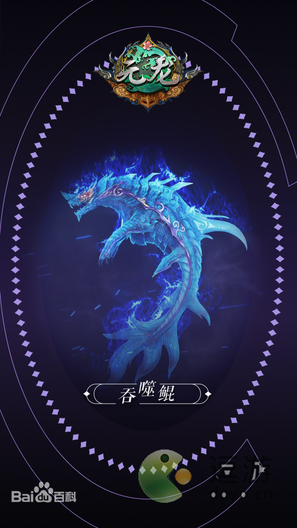 梦幻新诛仙元龙联动新神兽一览