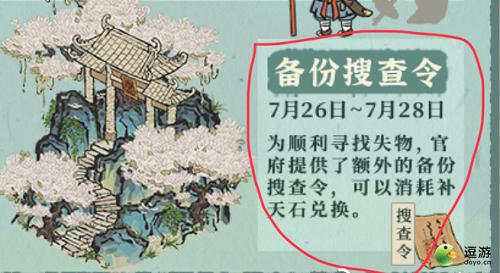 江南百景图备份搜查令获取方法分享