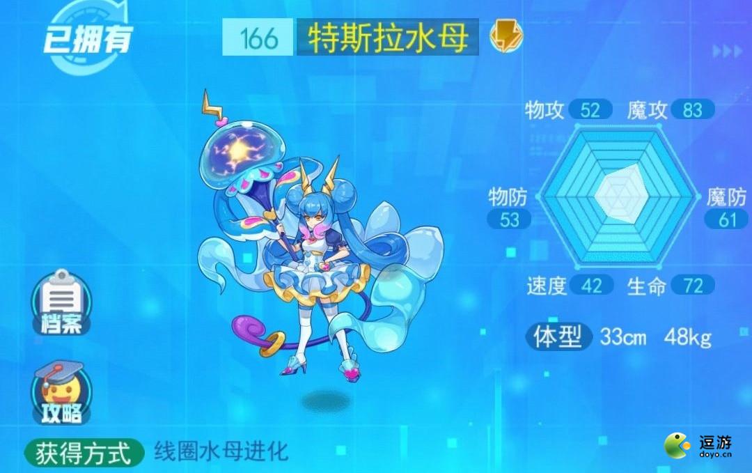 超级精灵手表特斯拉水母强度及培养攻略