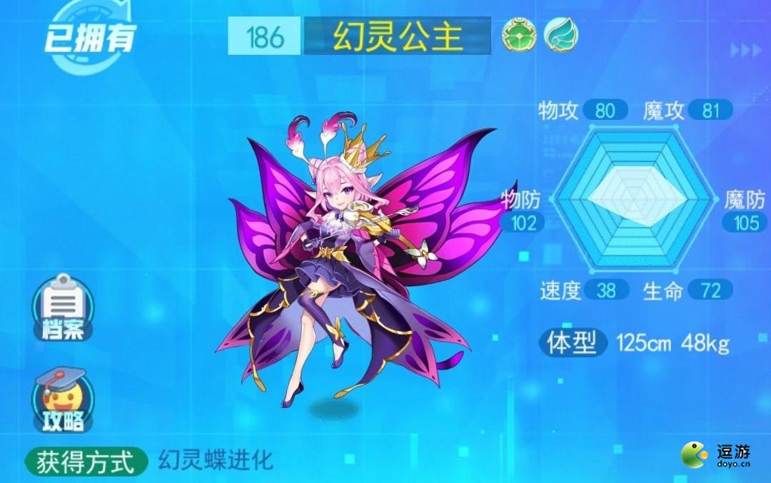 超级精灵手表幻灵公主强度及培养攻略
