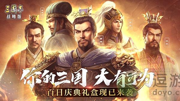 三国志战略版潼关之战7月27答案分享