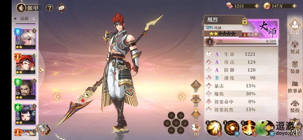 古剑奇谭木语人角色强度节奏榜一览