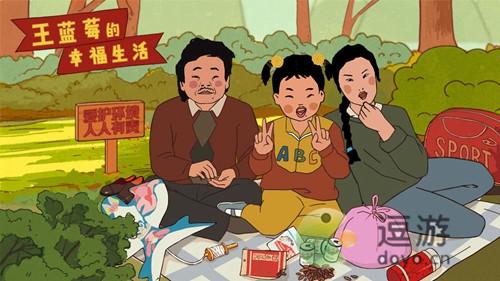 王蓝莓的幸福生活2-28小红花攻略
