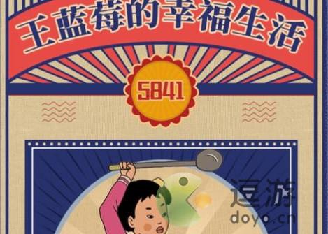 王蓝莓的幸福生活3-23小红花攻略