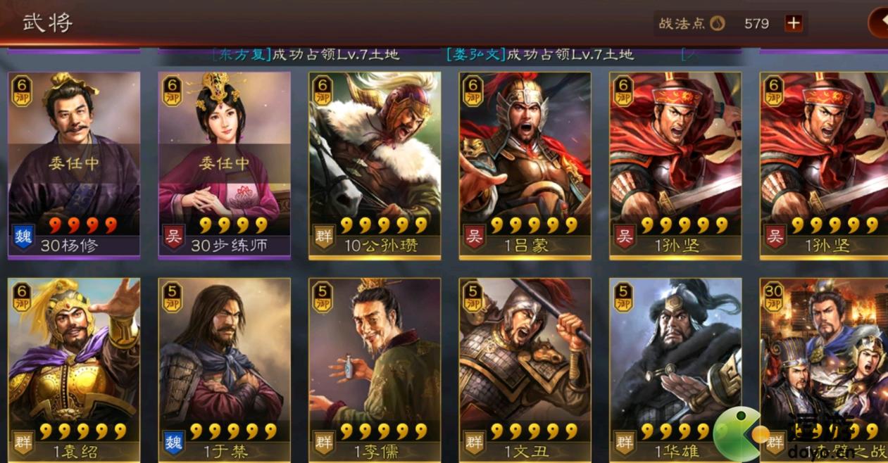三国志战略版7.28樊城之战答题答案一览