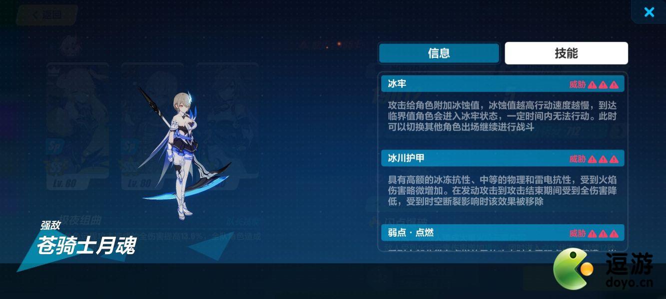 崩坏3高级区深渊boss苍骑士月魂技能机制