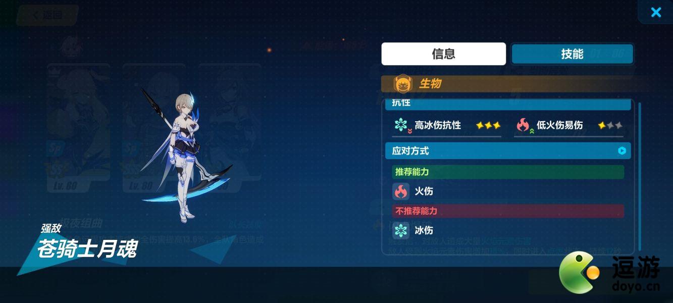 崩坏3高级区深渊boss苍骑士月魂基础数据