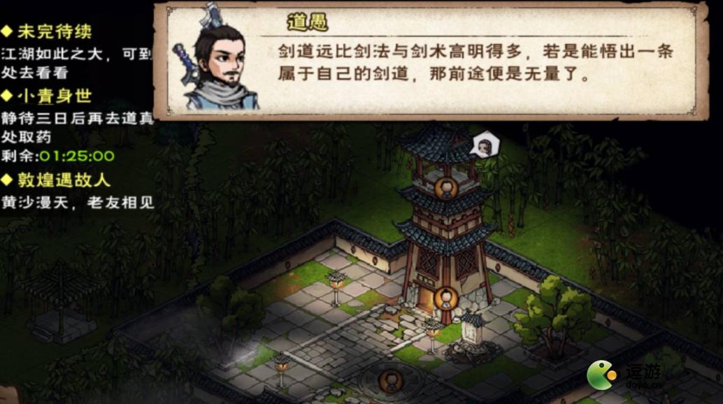 烟雨江湖剑王阁寻找小师妹任务攻略