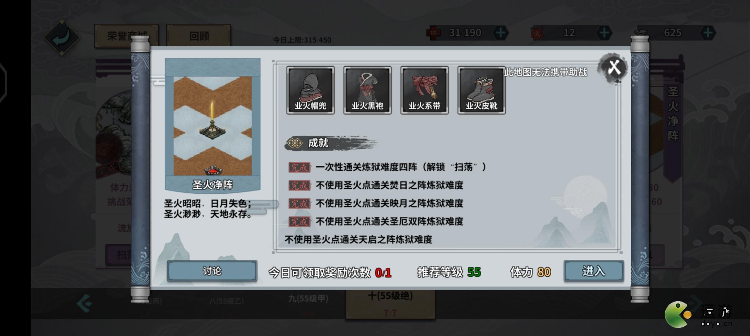 汉家江湖圣火净阵副本通关攻略
