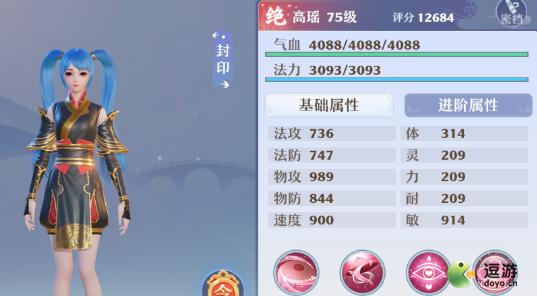 梦幻新诛仙高瑶技能强度测评