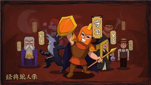 狼人杀守卫怎么玩,狼人杀守卫介绍、规则、发言以及攻略分享