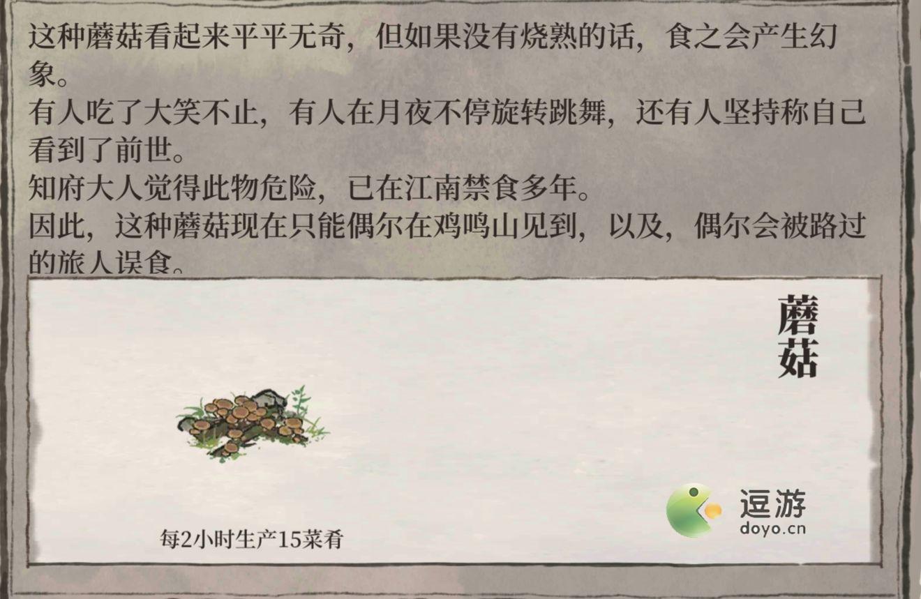 江南百景图鸡鸣山蘑菇位置汇总介绍