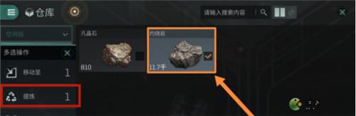 EVE手游矿石提炼方法指南