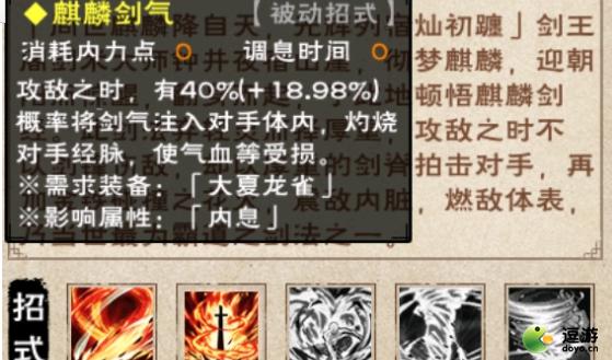 烟雨江湖麒麟剑经第十重怎么获得