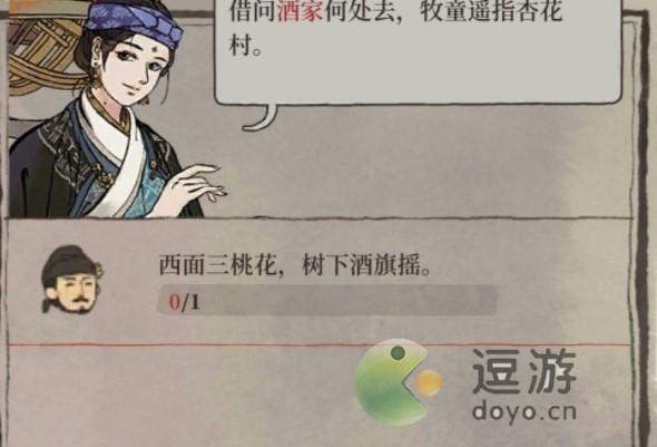 江南百景图四面三桃花树下酒旗摇是什么意思