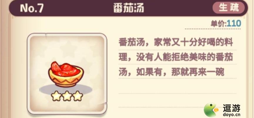 诺弗兰物语番茄汤配方做法一览