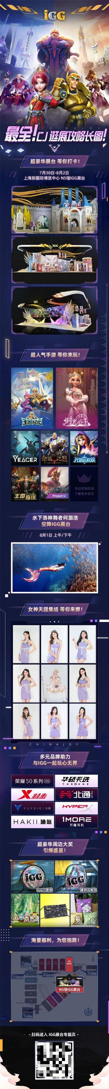 IGG 2021ChinaJoy玩乐盛典明日开幕,一图带你get全部亮点!