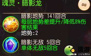梦幻西游暗影龙副本无敌机制详解