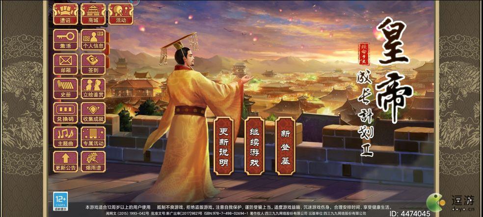 皇帝成长计划2周年庆墨宝入口分享
