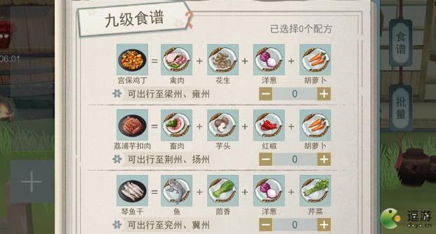 江湖悠悠9级食谱配方分享