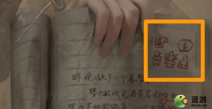 纸嫁衣2山青青路漫漫密码解密攻略