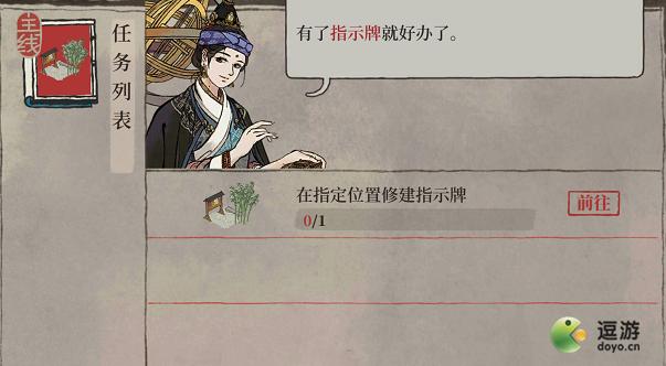 江南百景图天田任务完成攻略