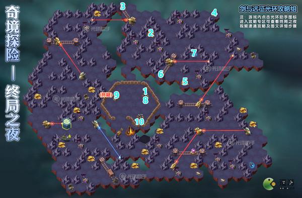 剑与远征终局之夜奇境探险通关路线图分享