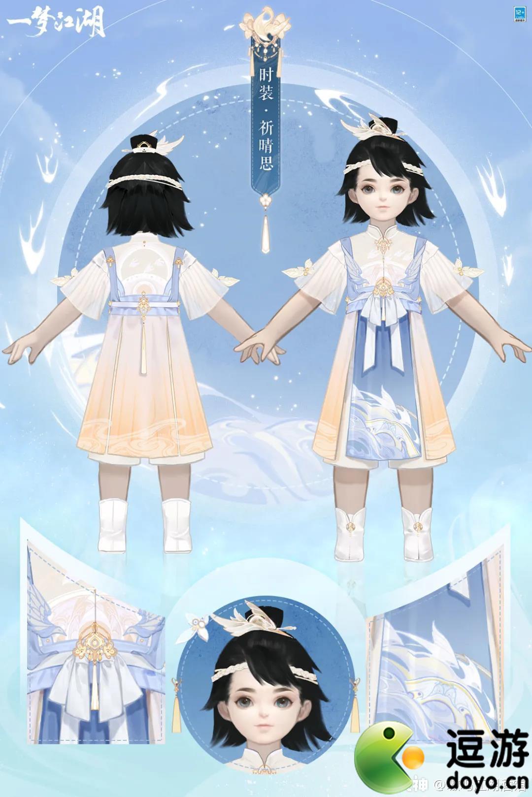 一梦江湖祈晴思时装一览