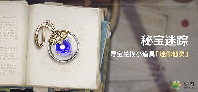 原神8月秘宝迷踪宝藏位置大全一览