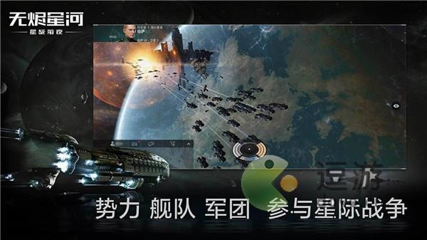 EVE星战前夜:无烬星河任务在哪里接