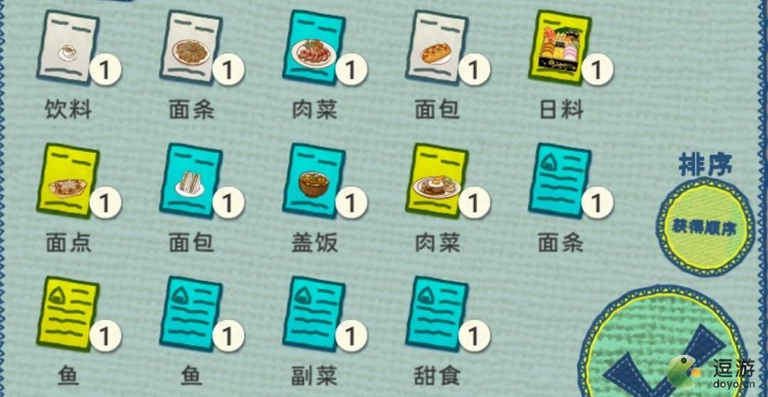 布偶动物的餐厅菜谱获取方法一览